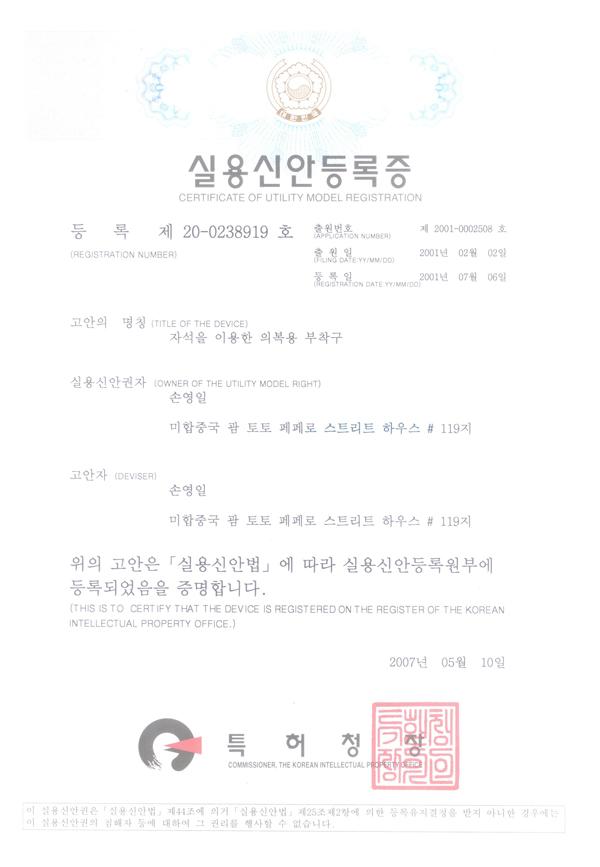 실용특허-02.JPG